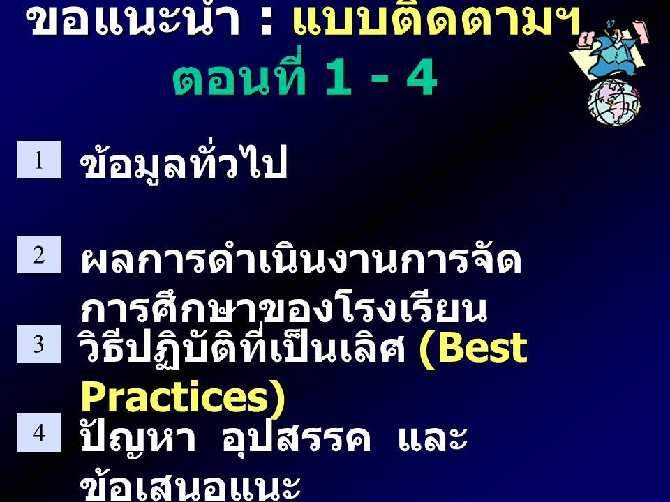 ข้อมูลทั่วไป ขอแนะนำ : แบบติดตามฯ ตอนที่ 1 - 4 1 ผลการดำเนินงานการจัด การศึกษาของโรงเรียน 2 วิธีปฏิบัติที่เป็นเลิศ (Best Practices) 3 4 ปัญหา อุปสรรค และ ข้อเสนอแนะ