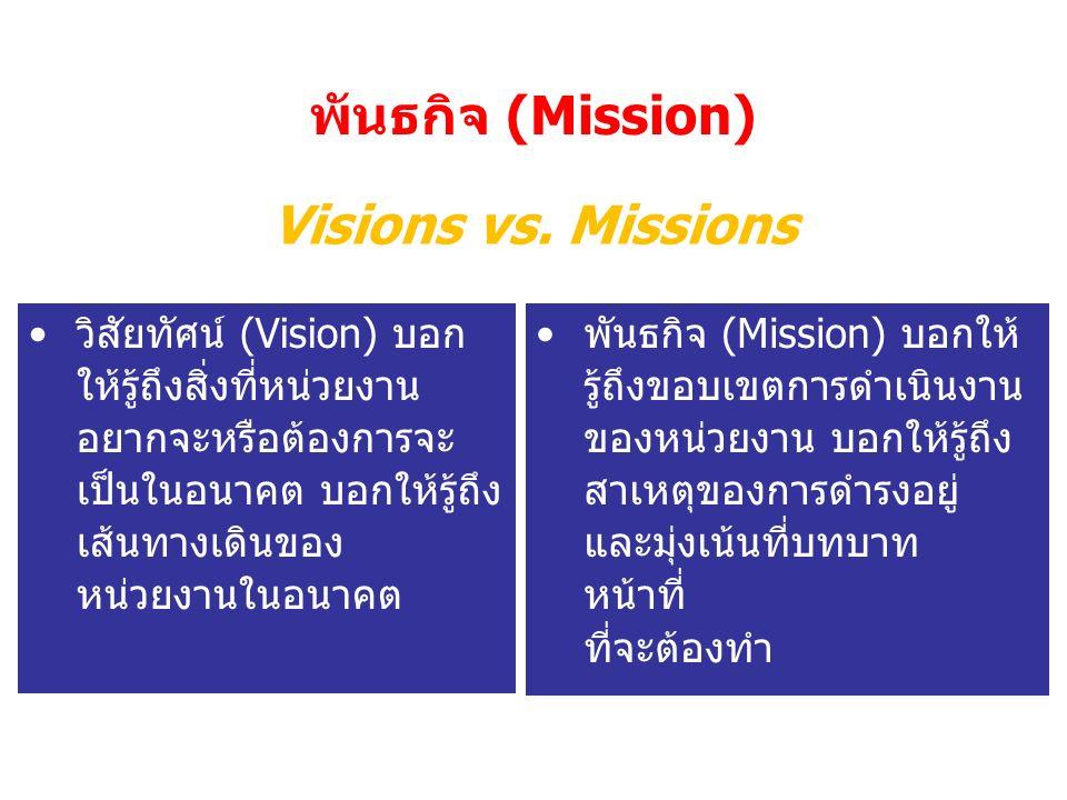 พันธกิจ (Mission) Visions vs.