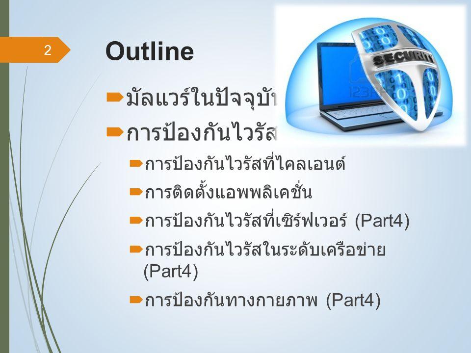 Outline  มัลแวร์ในปัจจุบัน  การป้องกันไวรัส  การป้องกันไวรัสที่ไคลเอนต์  การติดตั้งแอพพลิเคชั่น  การป้องกันไวรัสที่เซิร์ฟเวอร์ (Part4)  การป้องกันไวรัสในระดับเครือข่าย (Part4)  การป้องกันทางกายภาพ (Part4) 2