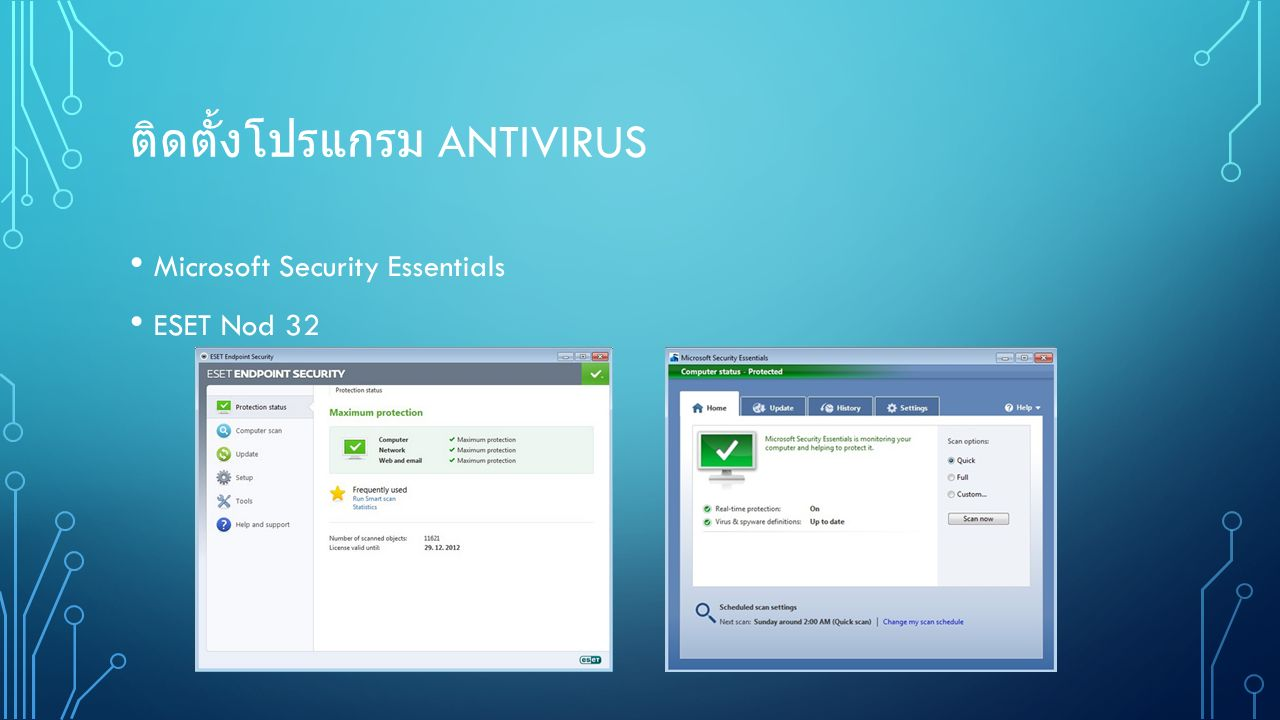 ติดตั้งโปรแกรม ANTIVIRUS Microsoft Security Essentials ESET Nod 32