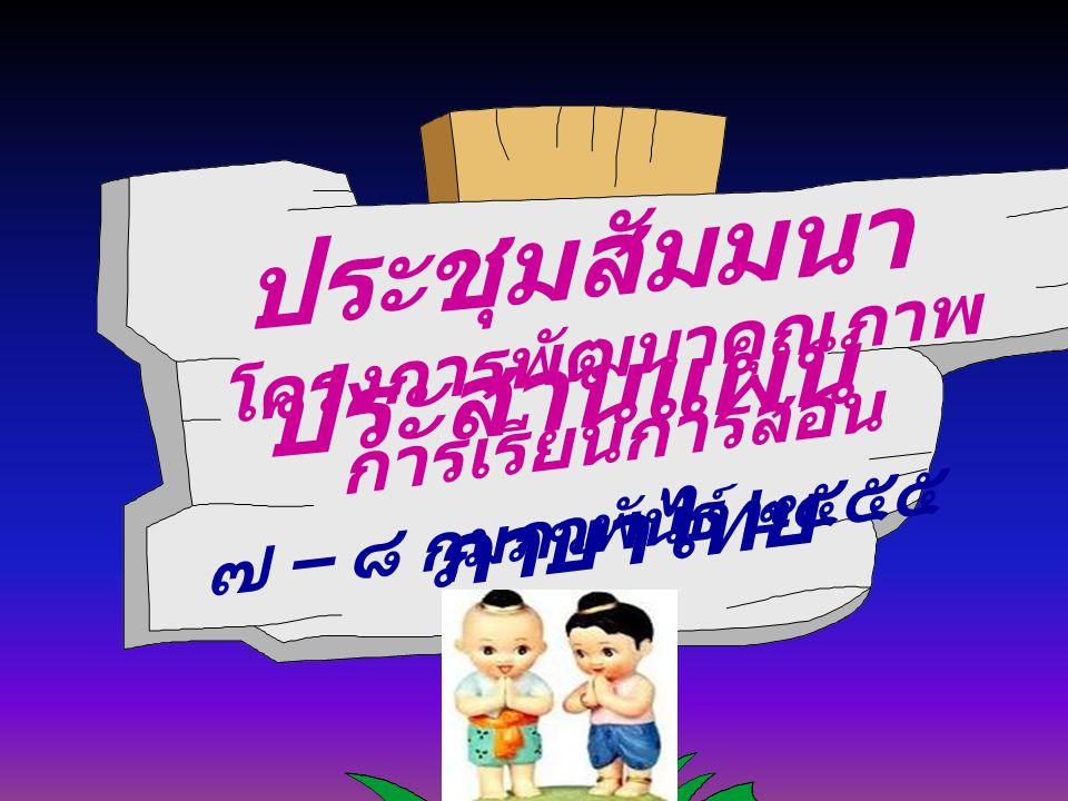 ประชุมสัมมนา ประสานแผน โครงการพัฒนาคุณภาพ การเรียนการสอน ภาษาไทย ๗ – ๘ กุมภาพันธ์ ๒๕๕๕
