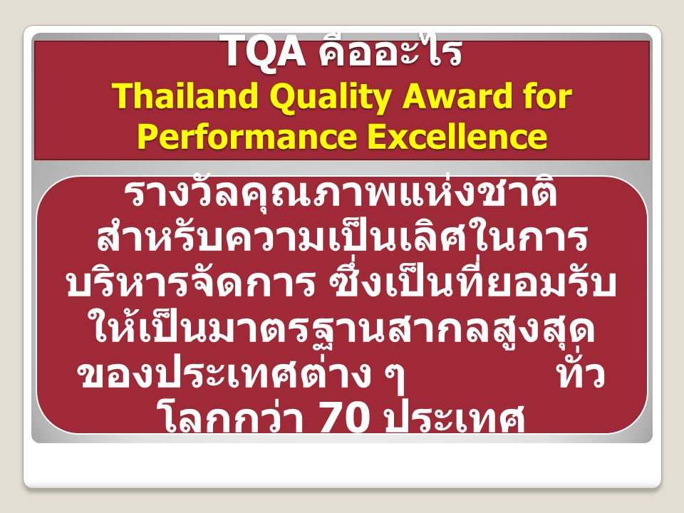 TQA คืออะไร Thailand Quality Award for Performance Excellence