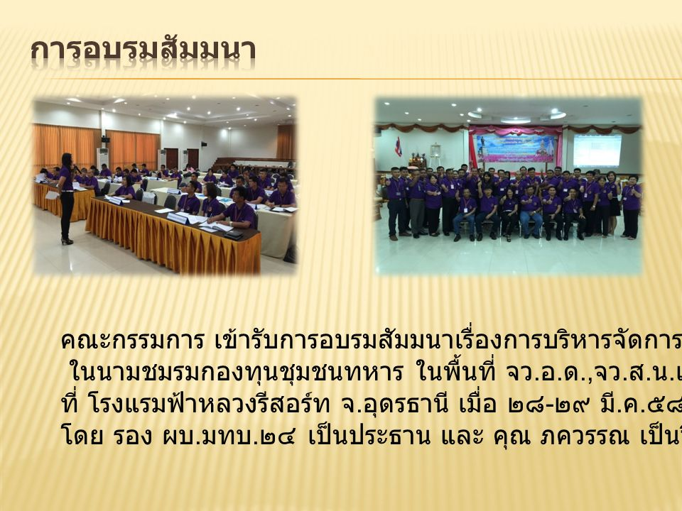 คณะกรรมการ เข้ารับการอบรมสัมมนาเรื่องการบริหารจัดการกองทุน ในนามชมรมกองทุนชุมชนทหาร ในพื้นที่ จว.