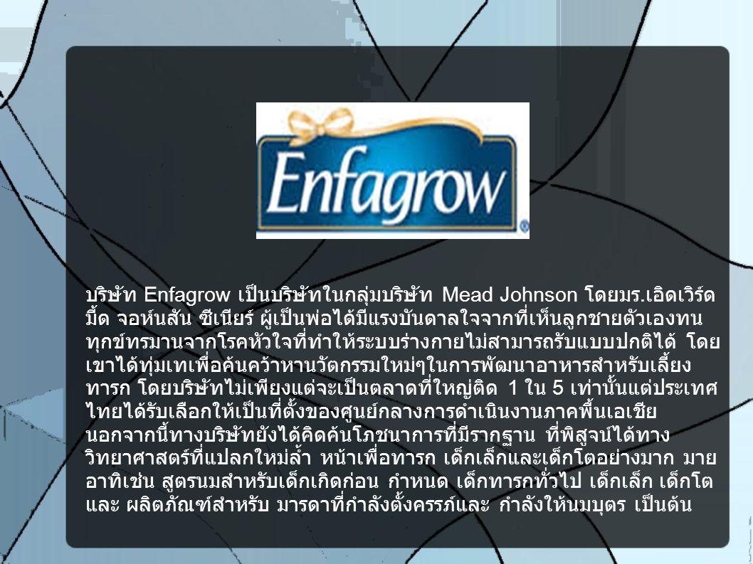 บริษัท Enfagrow เป็นบริษัทในกลุ่มบริษัท Mead Johnson โดยมร. เอิดเวิร์ด มี้ด จอห์นสัน ซีเนียร์ ผู้เป็นพ่อได้มีแรงบันดาลใจจากที่เห็นลูกชายตัวเองทน ทุกข์