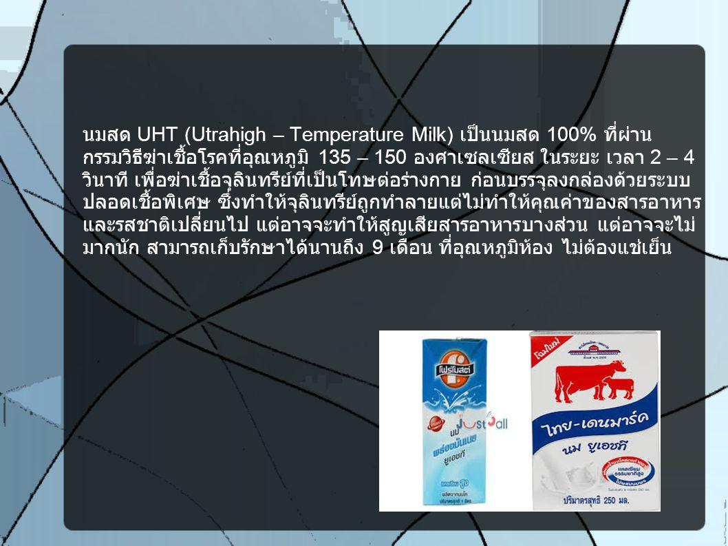 นมสด UHT (Utrahigh – Temperature Milk) เป็นนมสด 100% ที่ผ่าน กรรมวิธีฆ่าเชื้อโรคที่อุณหภูมิ 135 – 150 องศาเซลเซียส ในระยะ เวลา 2 – 4 วินาที เพื่อฆ่าเช