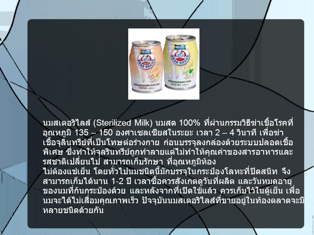 นมสเตอริไลส์ (Sterilized Milk) นมสด 100% ที่ผ่านกรรมวิธีฆ่าเชื้อโรคที่ อุณหภูมิ 135 – 150 องศาเซลเซียสในระยะ เวลา 2 – 4 วินาที เพื่อฆ่า เชื้อจุลินทรีย