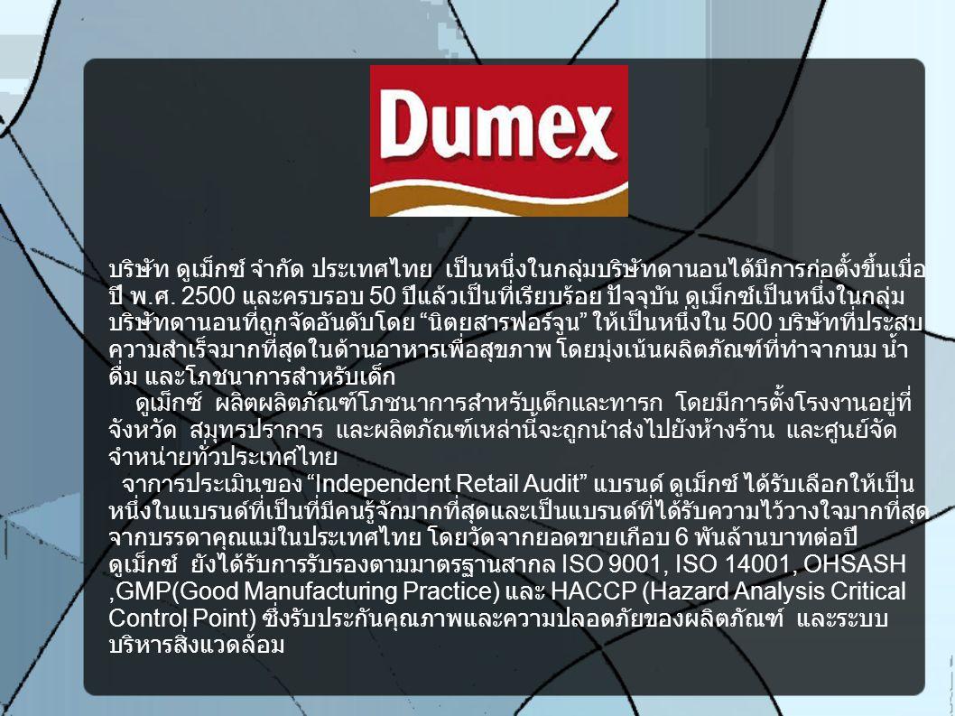 บริษัท ดูเม็กซ์ จำกัด ประเทศไทย เป็นหนึ่งในกลุ่มบริษัทดานอนได้มีการก่อตั้งขึ้นเมื่อ ปี พ. ศ. 2500 และครบรอบ 50 ปีแล้วเป็นที่เรียบร้อย ปัจจุบัน ดูเม็กซ