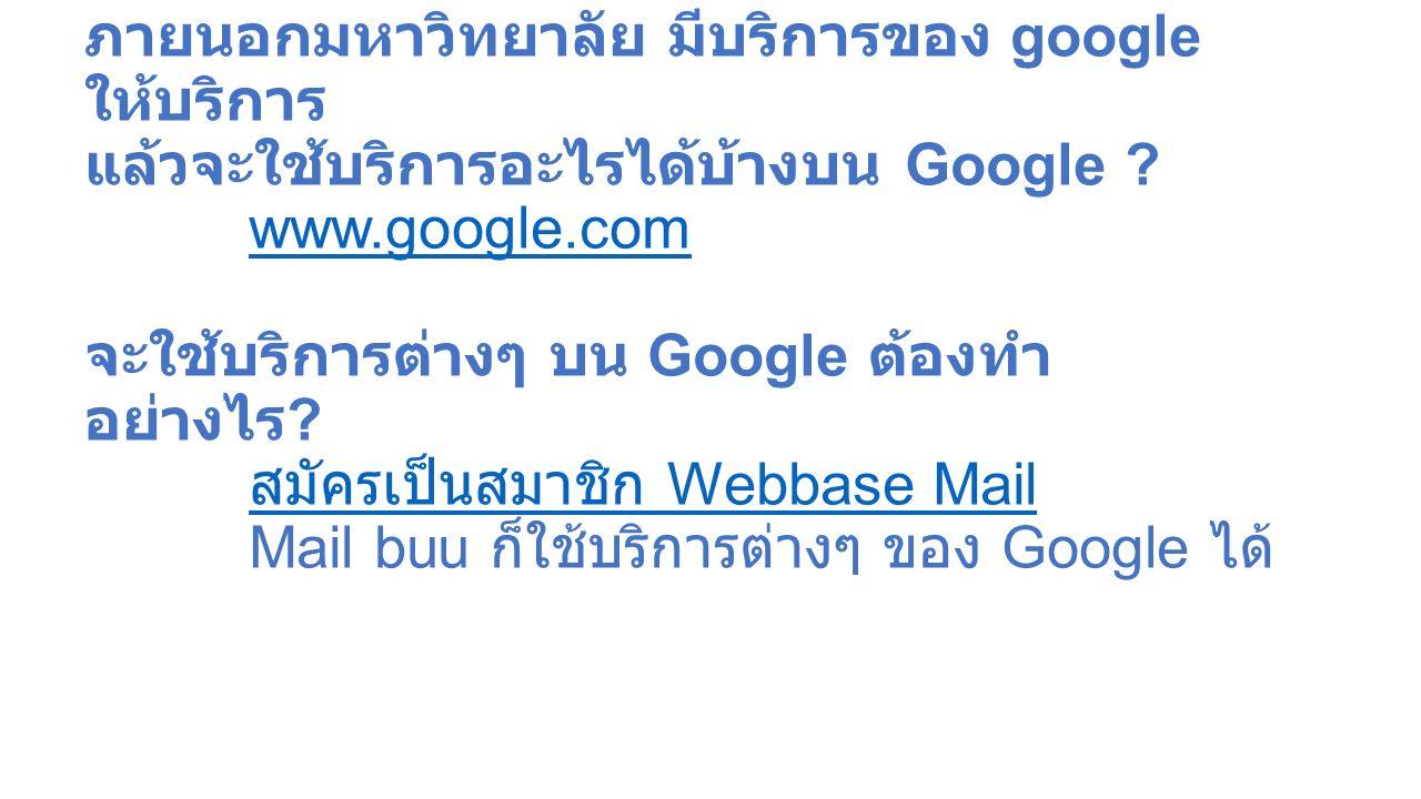 ภายนอกมหาวิทยาลัย มีบริการของ google ให้บริการ แล้วจะใช้บริการอะไรได้บ้างบน Google .