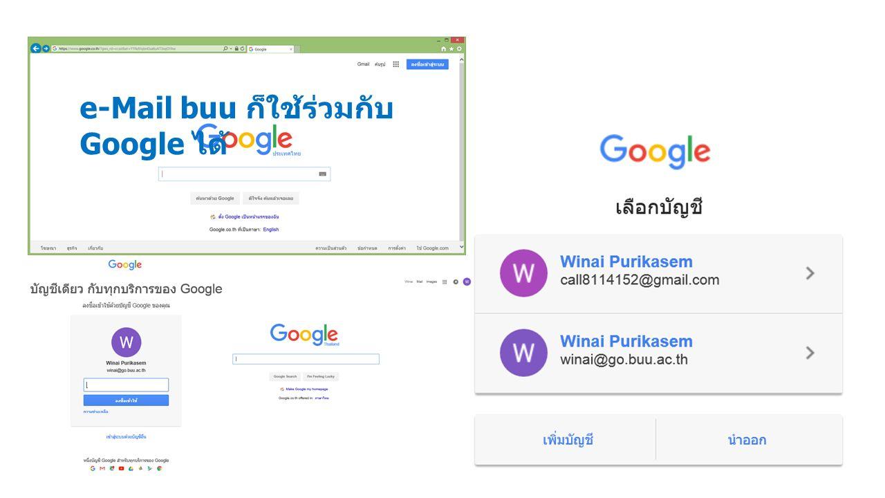 e-Mail buu ก็ใช้ร่วมกับ Google ได้