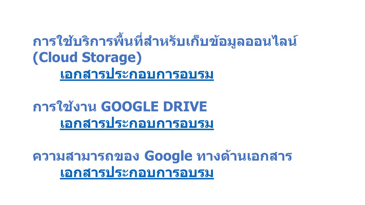 การใช้บริการพื้นที่สำหรับเก็บข้อมูลออนไลน์ (Cloud Storage) เอกสารประกอบการอบรม การใช้งาน GOOGLE DRIVE เอกสารประกอบการอบรม ความสามารถของ Google ทางด้านเอกสาร เอกสารประกอบการอบรม
