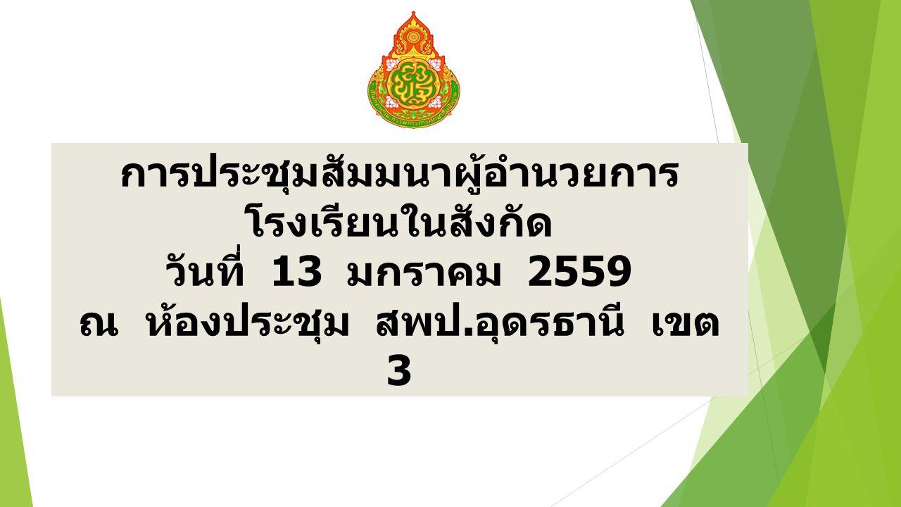 การประชุมสัมมนาผู้อำนวยการ โรงเรียนในสังกัด วันที่ 13 มกราคม 2559 ณ ห้องประชุม สพป. อุดรธานี เขต 3