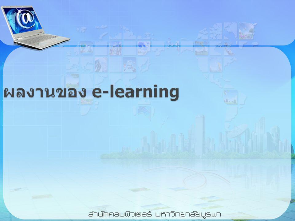 ผลงานของ e-learning