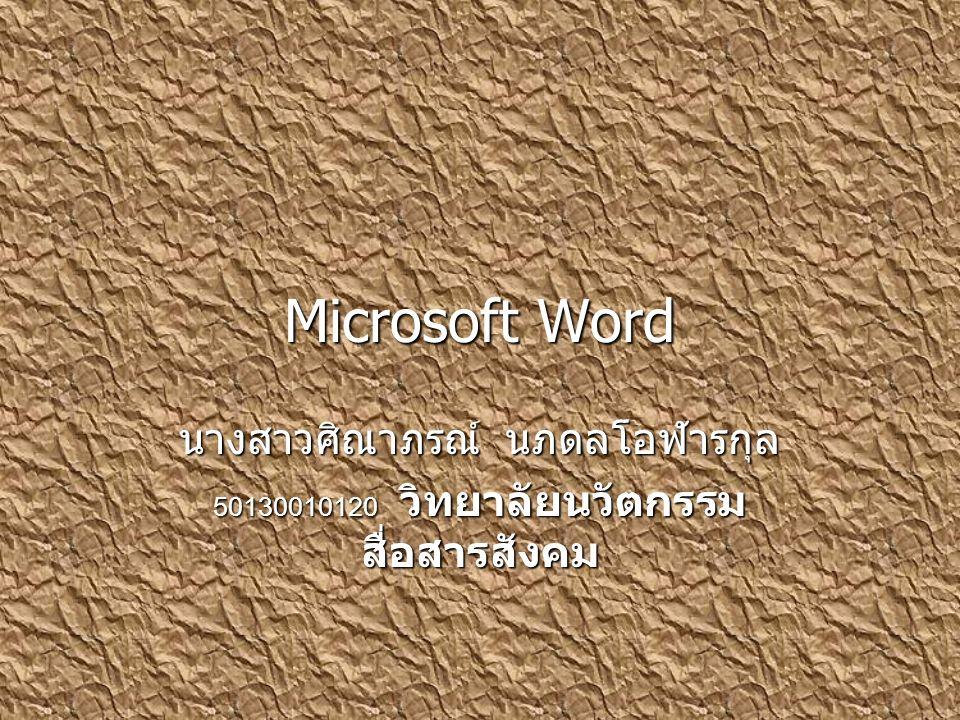 ลักษณะของโปรแกรม Microsoft Word แนะนำโปรแกรม Microsoft Word Microsoft Word 97 หรือเรียกสั้นๆ ว่า Word 97 โปรแกรมสำหรับงานประมวลผลคำระบบ ภาษาไทย - ภาษาอังกฤษ ที่ทำงานบนวินโดวส์ 95/98/2000 ผลิตภัณฑ์บริษัทไมโครซอฟต์ โดยมีความสามารถต่างๆ ด้านการพิมพ์และ ประมวลผลคำ ในระบบภาษาไทยและ ภาษาอังกฤษ และความสามารถอื่นๆ ที่จะช่วย เพิ่มประสิทธิภาพการทำงานให้สูงขึ้น