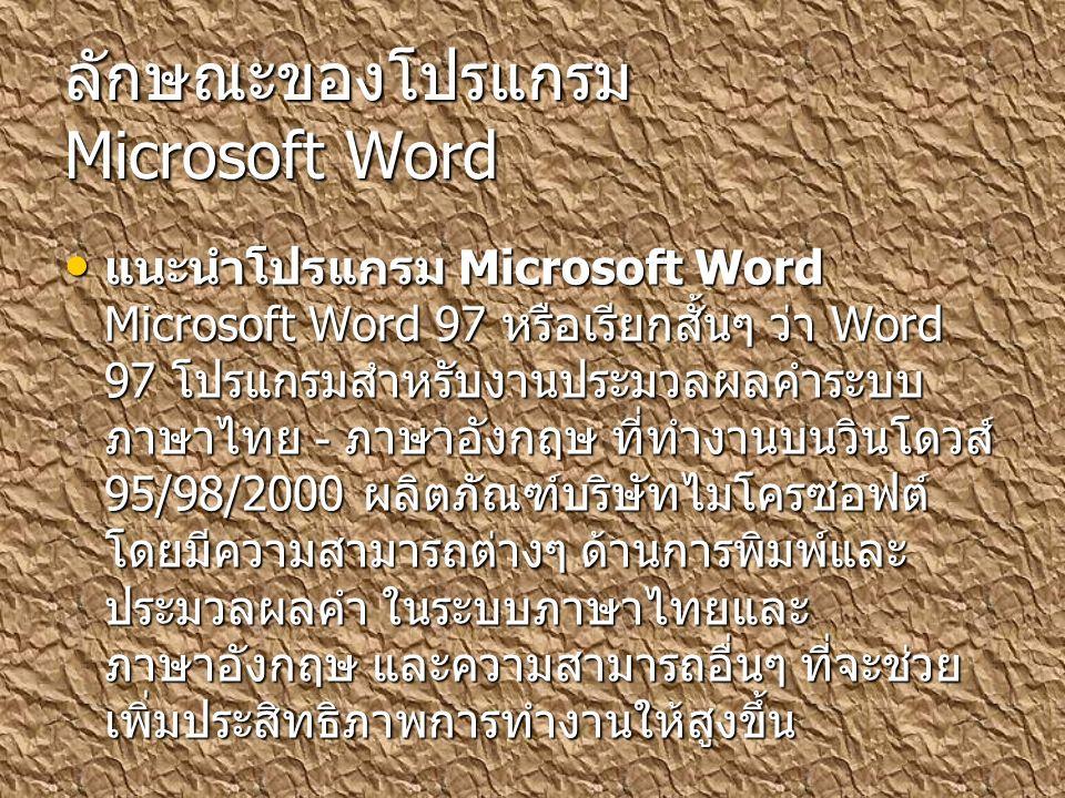 ความสามารถของโปรแกรม Microsoft Word ปรับปรุงจอภาพการทำงาน ให้สามารถสั่งงานได้ เพียงการกดปุ่มเมาส์เพียง ครั้งเดียว (Single Click) สนับสนุนการใช้งานชื่อแฟ้มข้อมูลระบบ 255 ตัวอักษร เพิ่มระบบความช่วยเหลือ (Help) แบบถามตอบ อัตโนมัติ (Answer Wizard) โดยผู้ใช้เพียงแต่ ป้อนข้อความเพื่อขอความช่วยเหลือ เพิ่มระบบตรวจสะกดอัตโนมัติระหว่างการพิมพ์ งาน (Spell It) โดยหากพบคำผิดโปรแกรมจะ กำกับด้วยเส้นใต้สีแดง และผู้ใช้สามารถให้ โปรแกรมแสดงคำที่ถูก โดยการกดปุ่มขวาของ เมาส์