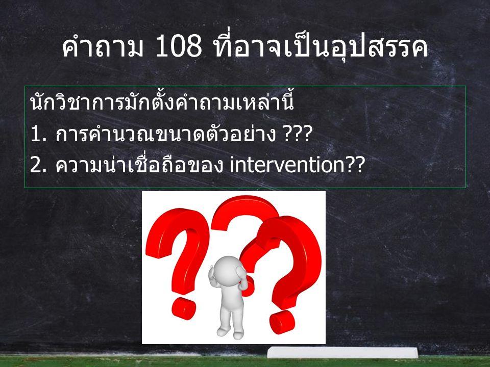 คำถาม 108 ที่อาจเป็นอุปสรรค นักวิชาการมักตั้งคำถามเหล่านี้ 1.