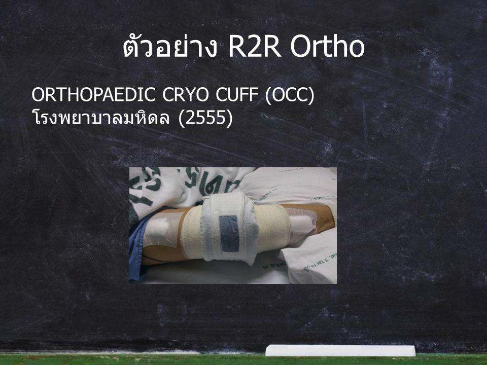 ORTHOPAEDIC CRYO CUFF (OCC) โรงพยาบาลมหิดล (2555) ตัวอย่าง R2R Ortho