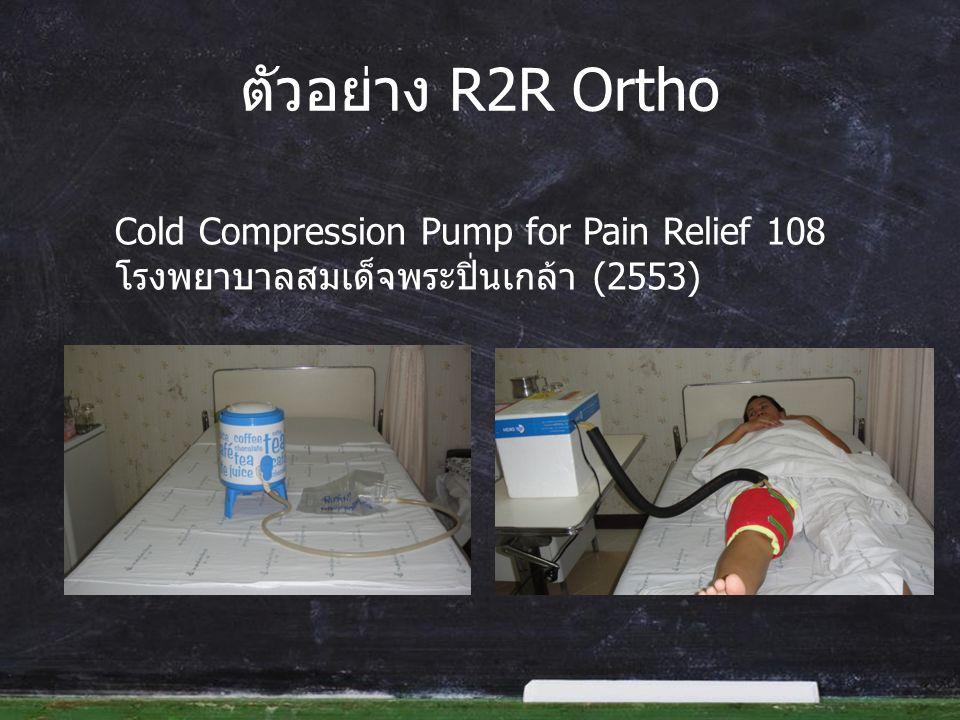 Cold Compression Pump for Pain Relief 108 โรงพยาบาลสมเด็จพระปิ่นเกล้า (2553) ตัวอย่าง R2R Ortho