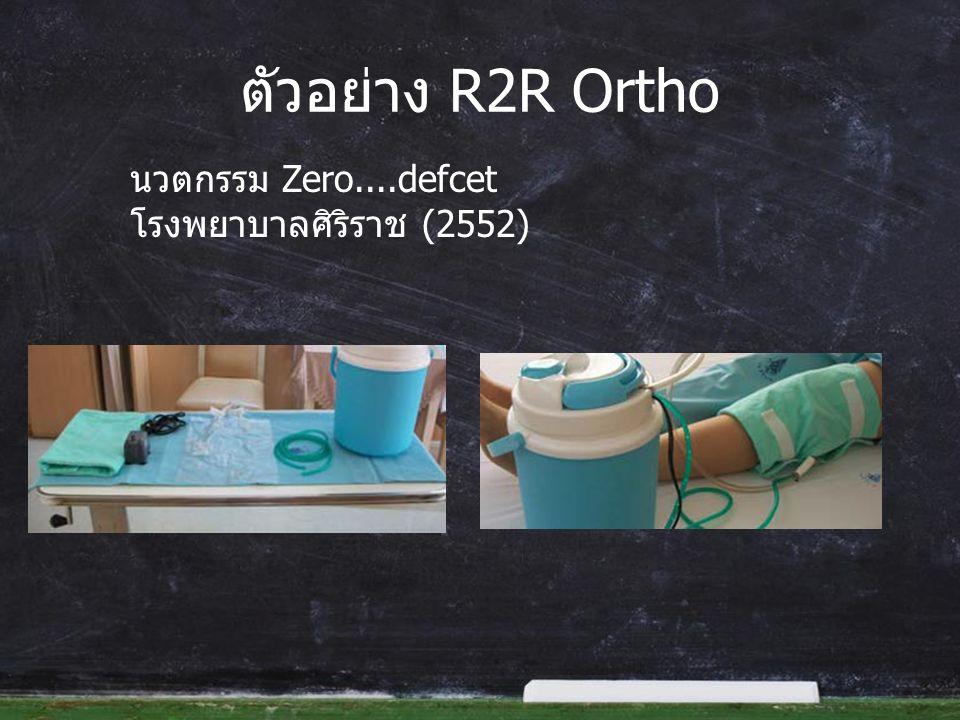 นวตกรรม Zero....defcet โรงพยาบาลศิริราช (2552)