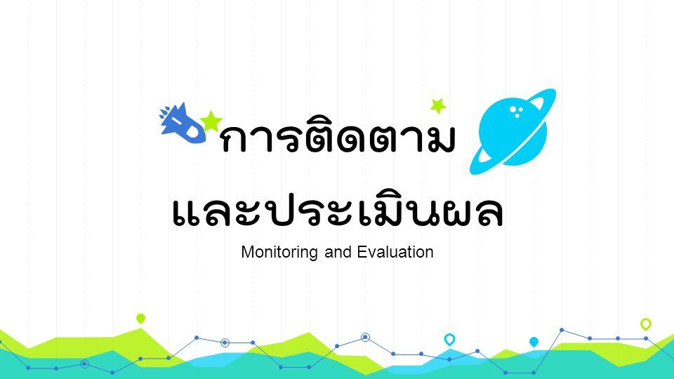 การติดตาม และประเมินผล Monitoring and Evaluation