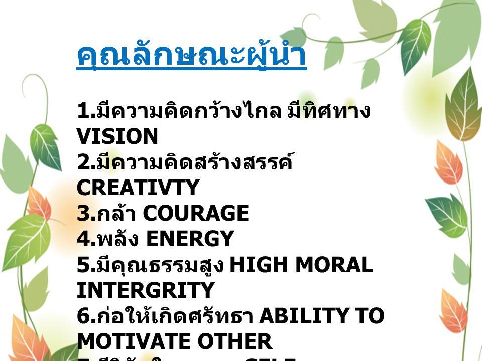 คุณลักษณะผู้นำ 1. มีความคิดกว้างไกล มีทิศทาง VISION 2.