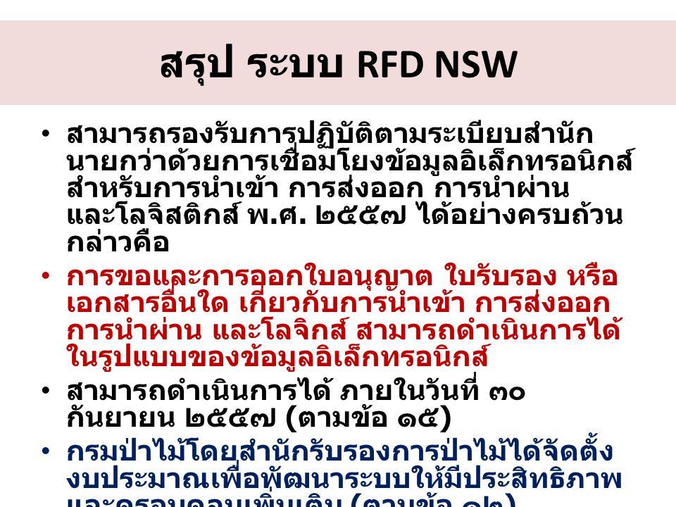 สรุป ระบบ RFD NSW สามารถรองรับการปฏิบัติตามระเบียบสำนัก นายกว่าด้วยการเชื่อมโยงข้อมูลอิเล็กทรอนิกส์ สำหรับการนำเข้า การส่งออก การนำผ่าน และโลจิสติกส์