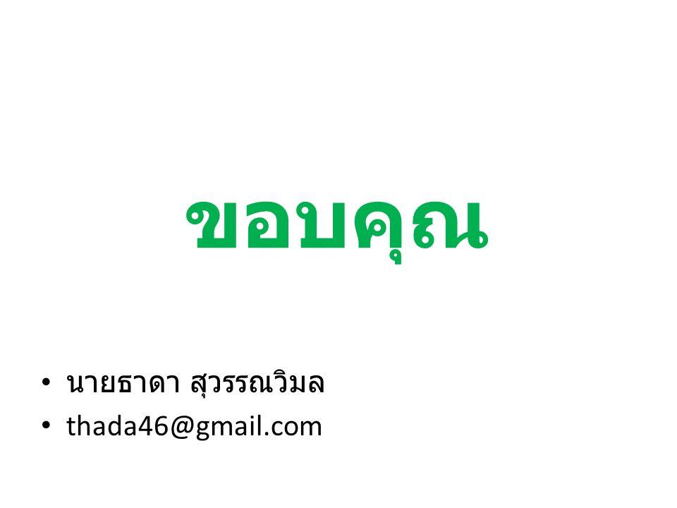 ขอบคุณ นายธาดา สุวรรณวิมล thada46@gmail.com