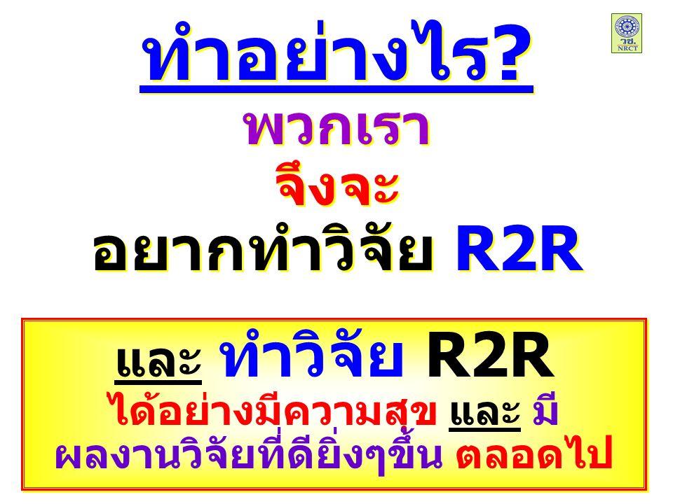 ทำอย่างไร. พวกเรา จึงจะ อยากทำวิจัย R2R ทำอย่างไร.