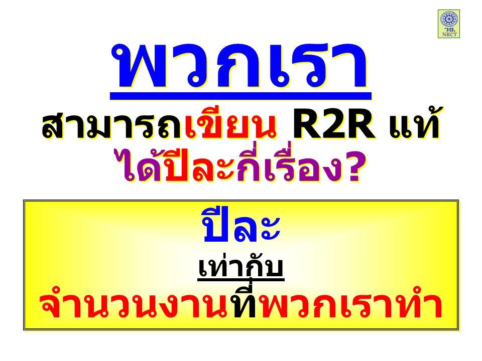 พวกเรา สามารถเขียน R2R แท้ ได้ปีละกี่เรื่อง. พวกเรา สามารถเขียน R2R แท้ ได้ปีละกี่เรื่อง.