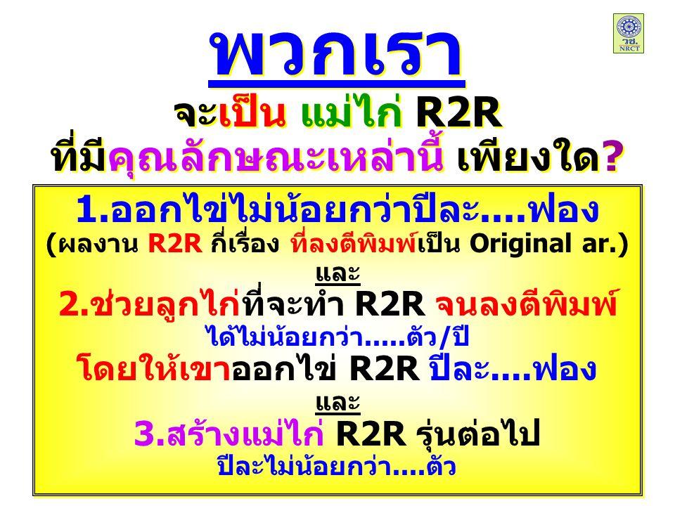 พวกเรา จะเป็น แม่ไก่ R2R ที่มีคุณลักษณะเหล่านี้ เพียงใด.
