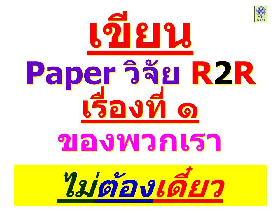 เขียน Paper วิจัย R2R เรื่องที่ ๑ ของพวกเรา เขียน Paper วิจัย R2R เรื่องที่ ๑ ของพวกเรา ไม่ต้องเดี๋ยว ไม่ต้องเดี๋ยว