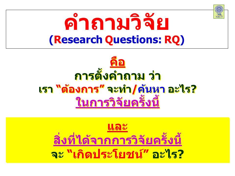 คำถามวิจัย (Research Questions: RQ) คือ การตั้งคำถาม ว่า เรา ต้องการ จะทำ/ค้นหา อะไร.