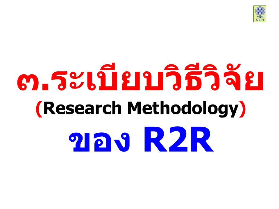 ๓.ระเบียบวิธีวิจัย (Research Methodology) ของ R2R