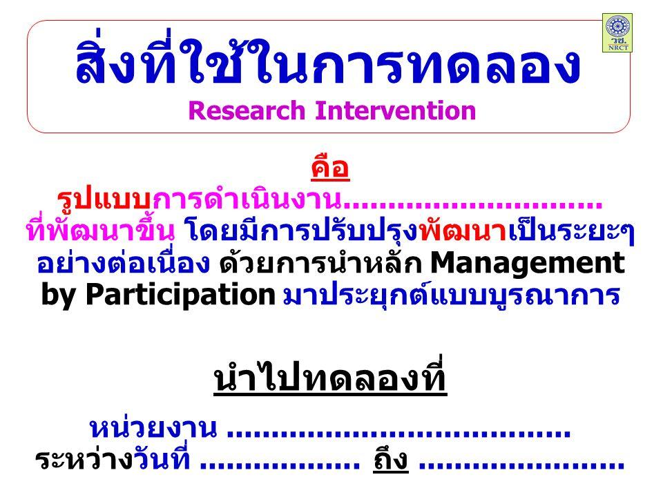 สิ่งที่ใช้ในการทดลอง Research Intervention คือ รูปแบบการดำเนินงาน.............................