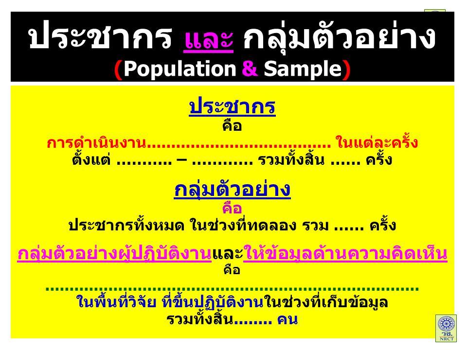 ประชากร และ กลุ่มตัวอย่าง (Population & Sample) ประชากร คือ การดำเนินงาน......................................