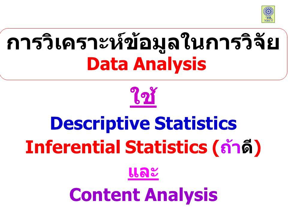 การวิเคราะห์ข้อมูลในการวิจัย Data Analysis ใช้ Descriptive Statistics Inferential Statistics (ถ้าดี) และ Content Analysis