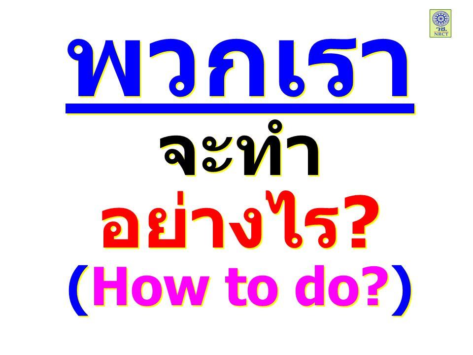 พวกเรา จะทำ อย่างไร (How to do ) พวกเรา จะทำ อย่างไร (How to do )