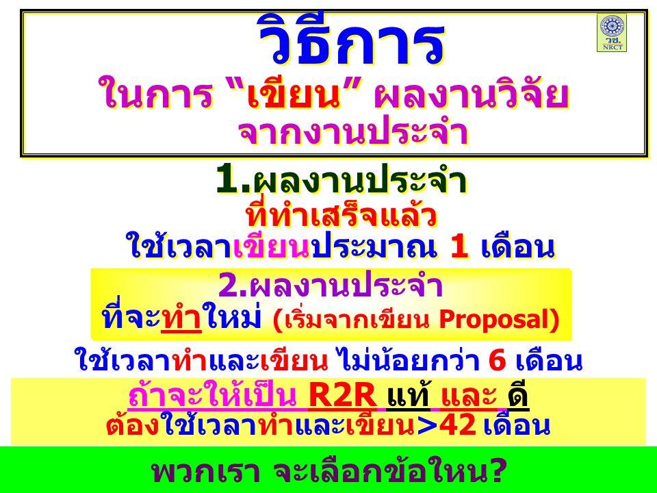 วิธีการ ในการ เขียน ผลงานวิจัย จากงานประจำ วิธีการ ในการ เขียน ผลงานวิจัย จากงานประจำ 2.ผลงานประจำ ที่จะทำใหม่ (เริ่มจากเขียน Proposal) 2.ผลงานประจำ ที่จะทำใหม่ (เริ่มจากเขียน Proposal) 1.