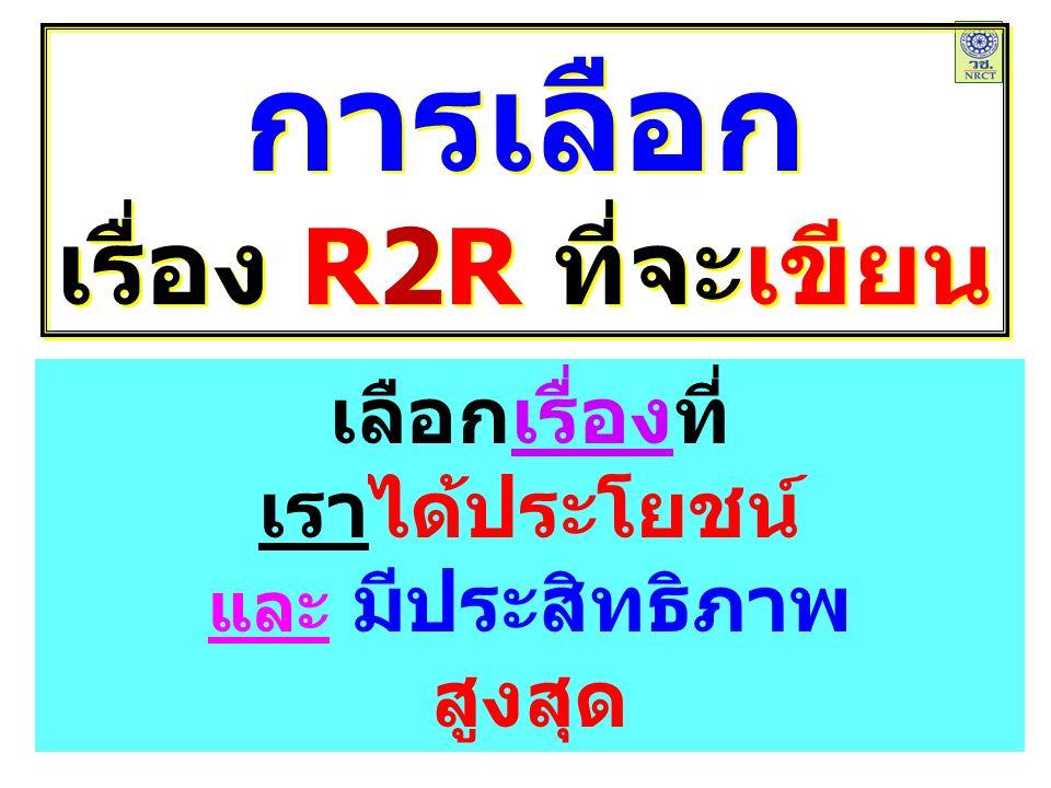 การเลือก เรื่อง R2R ที่จะเขียน การเลือก เรื่อง R2R ที่จะเขียน เลือกเรื่องที่ เราได้ประโยชน์ และ มีประสิทธิภาพ สูงสุด