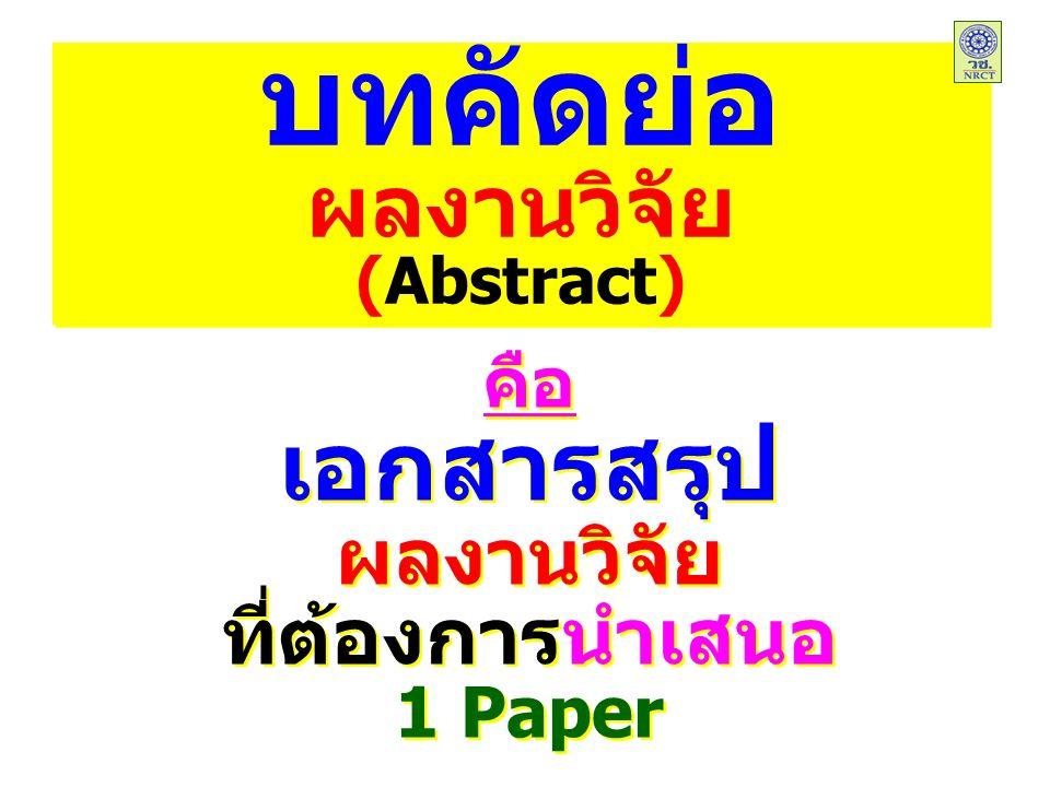 บทคัดย่อ ผลงานวิจัย (Abstract) บทคัดย่อ ผลงานวิจัย (Abstract) คือ เอกสารสรุป ผลงานวิจัย ที่ต้องการนำเสนอ 1 Paper คือ เอกสารสรุป ผลงานวิจัย ที่ต้องการนำเสนอ 1 Paper