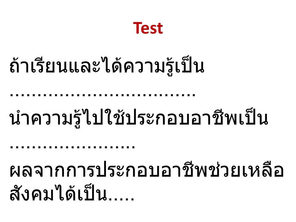 Test ถ้าเรียนและได้ความรู้เป็น..................................