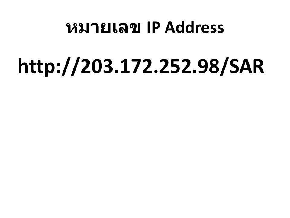 หมายเลข IP Address http://203.172.252.98/SAR