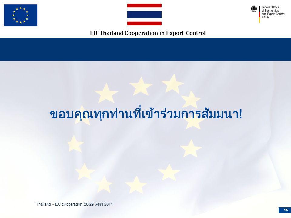 EU-Thailand Cooperation in Export Control ขอบคุณทุกท่านที่เข้าร่วมการสัมมนา.