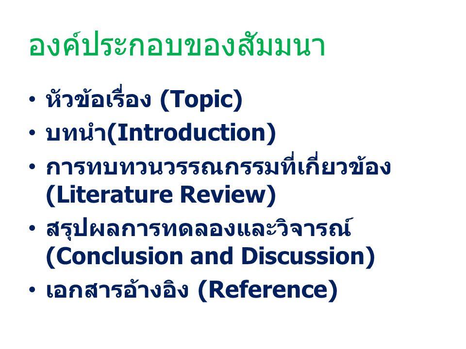 องค์ประกอบของสัมมนา หัวข้อเรื่อง (Topic) บทนำ (Introduction) การทบทวนวรรณกรรมที่เกี่ยวข้อง (Literature Review) สรุปผลการทดลองและวิจารณ์ (Conclusion an