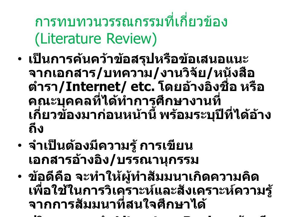 การทบทวนวรรณกรรมที่เกี่ยวข้อง (Literature Review) เป็นการค้นคว้าข้อสรุปหรือข้อเสนอแนะ จากเอกสาร / บทความ / งานวิจัย / หนังสือ ตำรา /Internet/ etc.