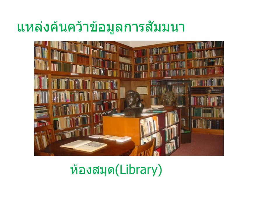 แหล่งค้นคว้าข้อมูลการสัมมนา ห้องสมุด (Library)