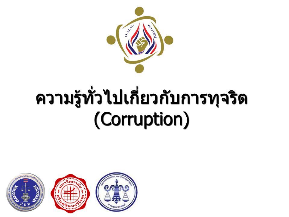 ความรู้ทั่วไปเกี่ยวกับการทุจริต (Corruption)