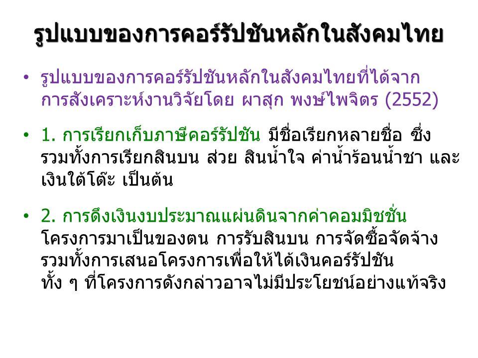รูปแบบของการคอร์รัปชันหลักในสังคมไทย รูปแบบของการคอร์รัปชันหลักในสังคมไทยที่ได้จาก การสังเคราะห์งานวิจัยโดย ผาสุก พงษ์ไพจิตร (2552) 1.