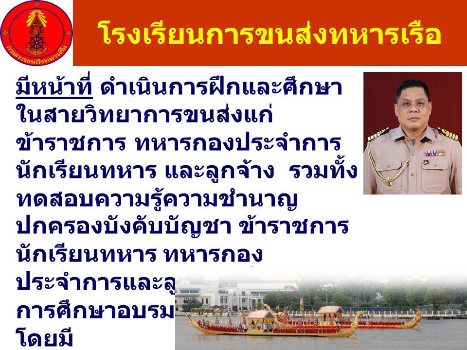 โรงเรียนการขนส่งทหารเรือ มีหน้าที่ ดำเนินการฝึกและศึกษา ในสายวิทยาการขนส่งแก่ ข้าราชการ ทหารกองประจำการ นักเรียนทหาร และลูกจ้าง รวมทั้ง ทดสอบความรู้ความชำนาญ ปกครองบังคับบัญชา ข้าราชการ นักเรียนทหาร ทหารกอง ประจำการและลูกจ้าง ที่เข้ารับ การศึกษาอบรมหลักสูตรต่างๆ โดยมี ผอ.