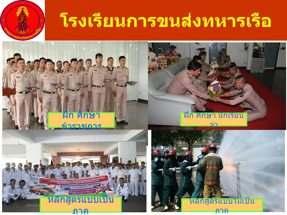 โรงเรียนการขนส่งทหารเรือ ฝึก ศึกษา ข้าราชการ ฝึก ศึกษา นักเรียน จ่า หลักสูตรแบบไม่เป็น ภาค หลักสูตรแบบเป็น ภาค