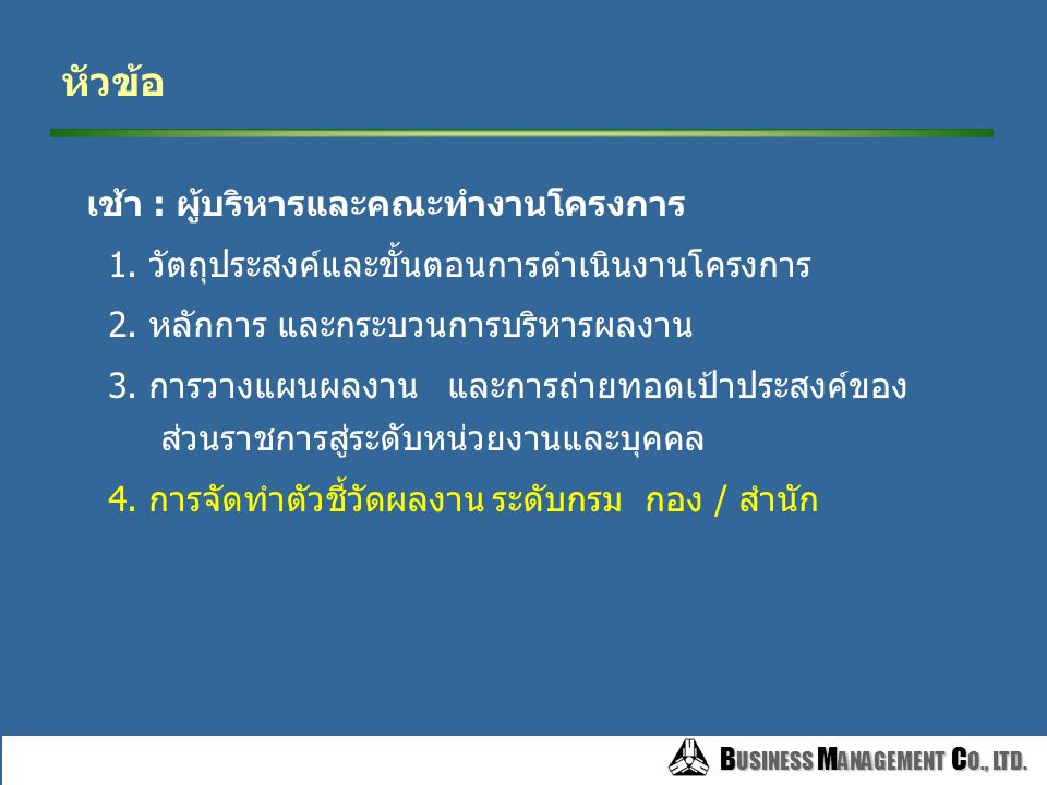 B USINESS M ANAGEMENT C O., LTD. B USINESS M ANAGEMENT C O., LTD. วัตถุประสงค์ 1.ชี้แจงวัตถุประสงค์และขั้นตอนการดำเนินงานโครงการ และ บทบาทของผู้เกี่ยว